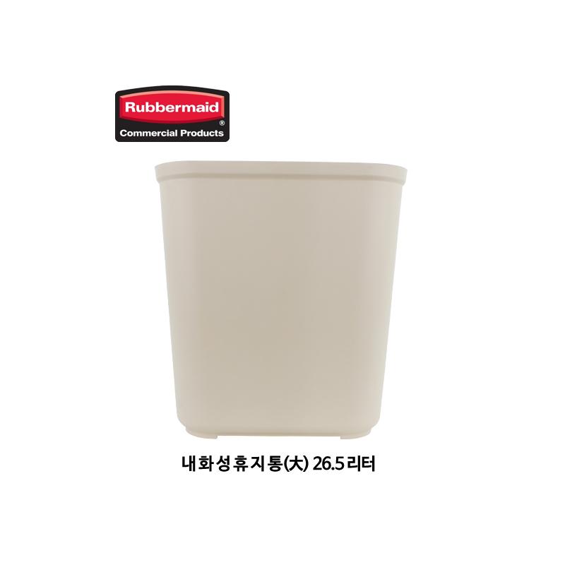 [러버메이드]내화성휴지통(大)-26.5리터